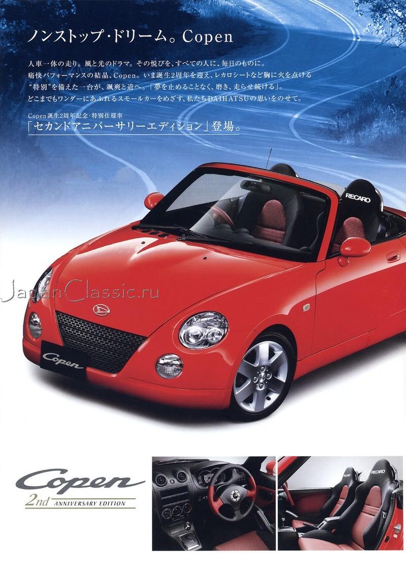 Daihatsu Copen 2003 1st Anniversary Edition L880k
