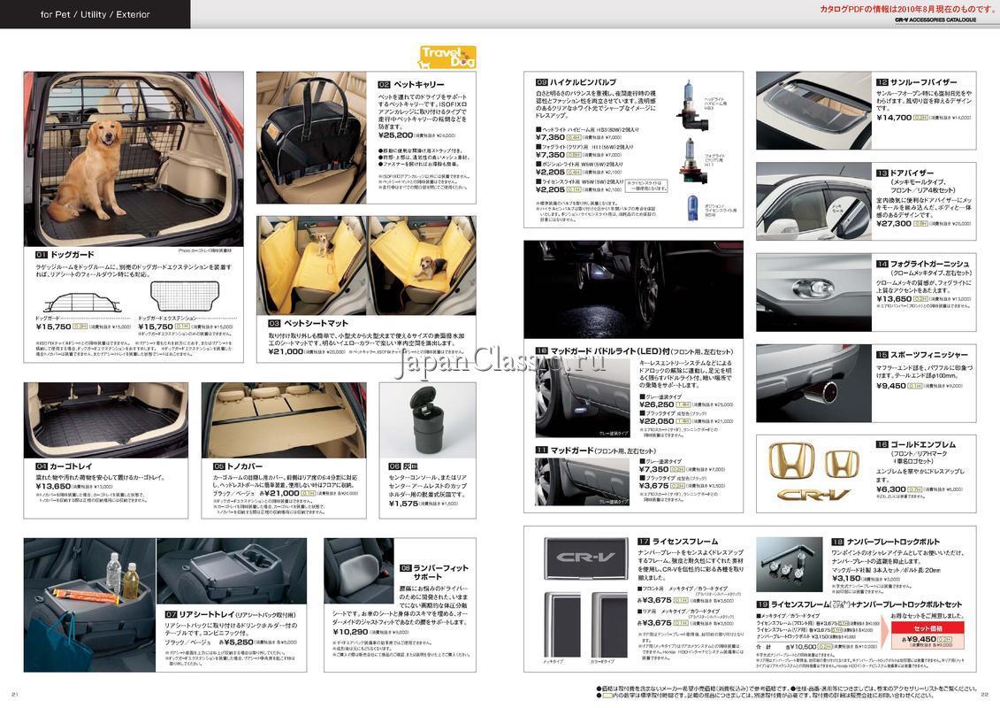 Honda Cr v 2011 ACCESSORIES RM JapanClassic