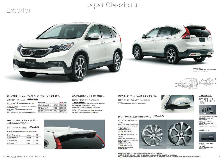 Honda crv brochure pdf 2017 2018 honda reviews for Honda cr v brochure