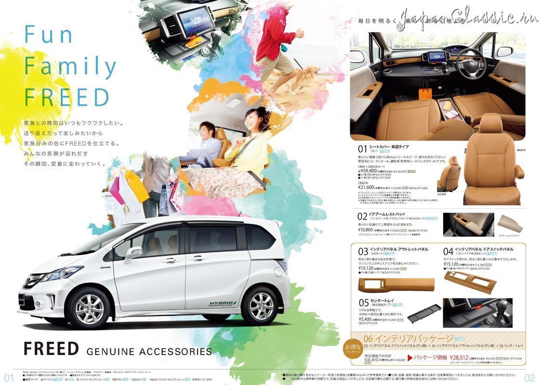 Honda Freed 2014 ACCESSORY GB - JapanClassic