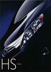 Lexus HS 2009