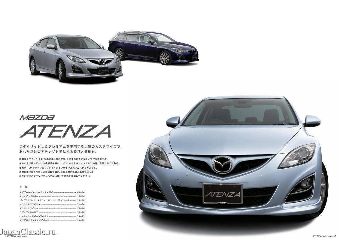 Mazda Atenza 2011 Accessory Gh Japanclassic