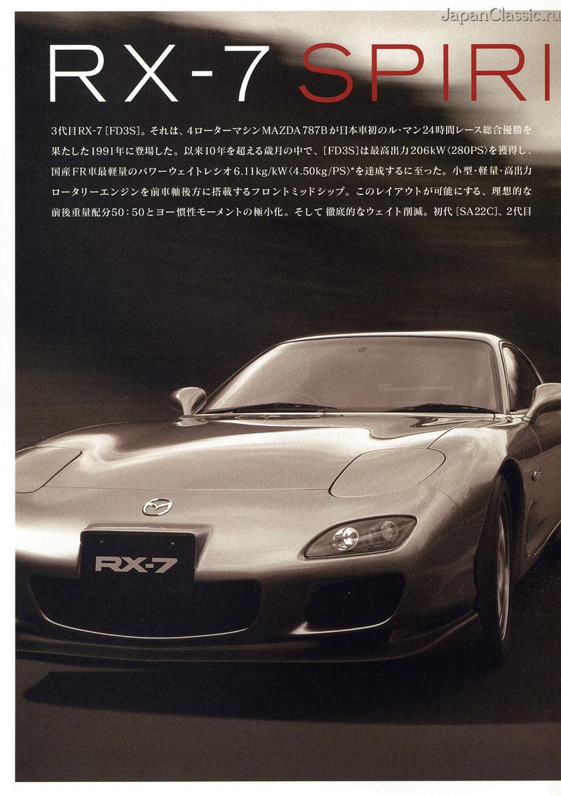 Mazda Rx7 Fd >> Mazda Rx-7 2002 FD3S - JapanClassic
