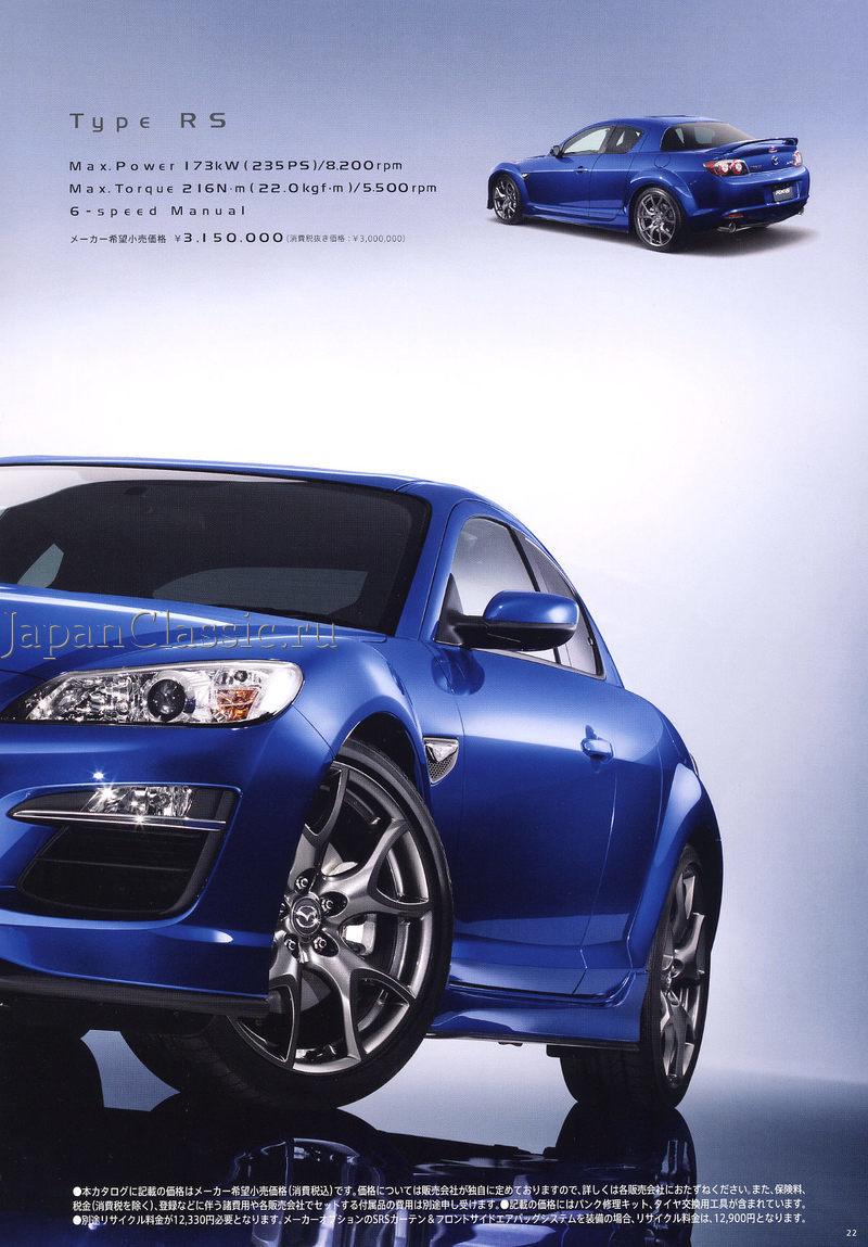 Mazda Rx-8 2008 SE3P - JapanClassic