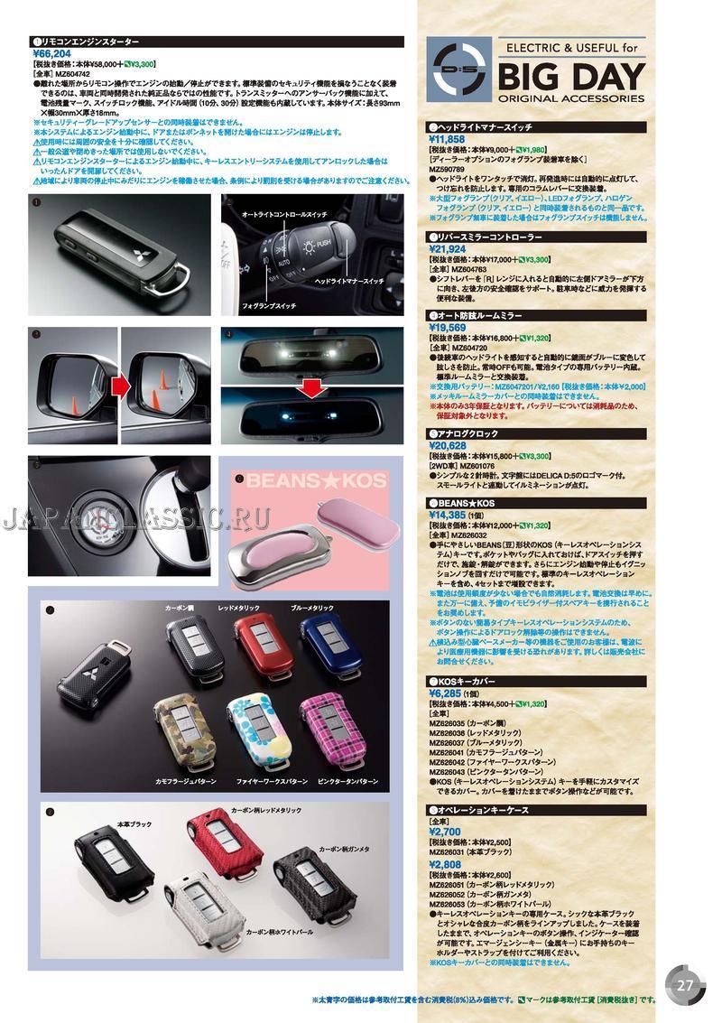 Mitsubishi Delica d5 2014 ACCESSORIES CV - JapanClassic
