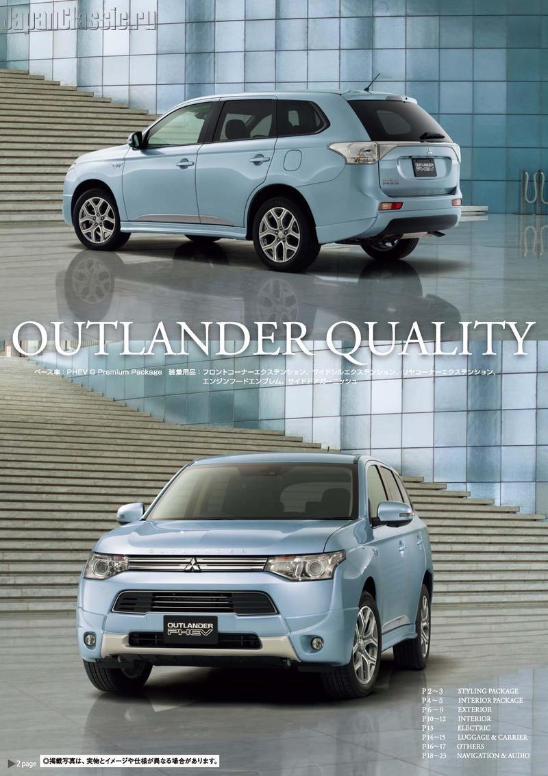 Mitsubishi Outlander 2014 ACCESSORIES GG2W,GF7W,GF8W