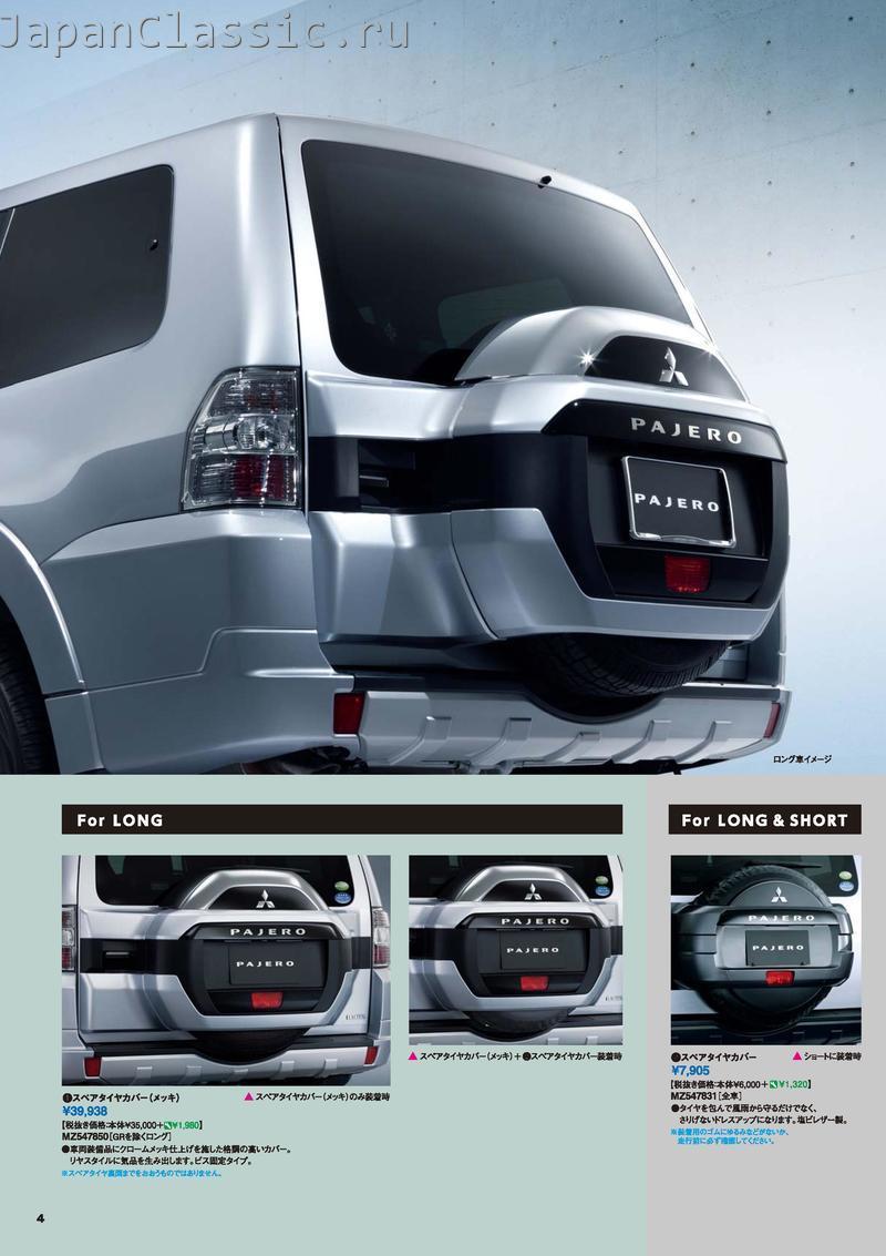 Mitsubishi Pajero 2014 ACCESSORIES V88W - JapanClassic