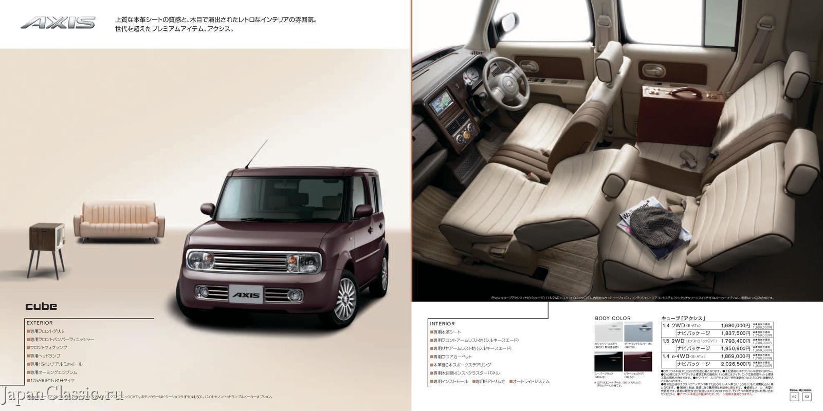 Nissan Cube 2005 AUTECH AXIS Z11 - JapanClassic