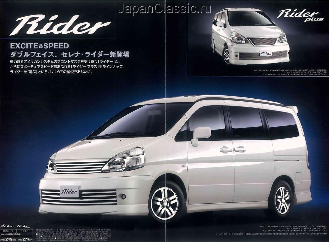 Nissan Serena 2001 Autech Rider C24 Japanclassic