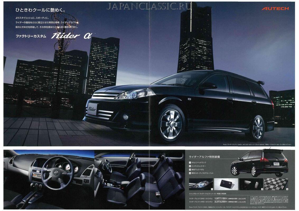 2018 Nissan Wingroad >> Nissan Wingroad 2005 AUTECH RIDER A Y11 - JapanClassic
