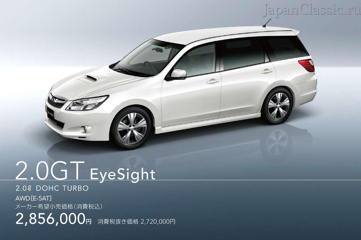 Subaru Exiga 2013 YA - JapanClassic