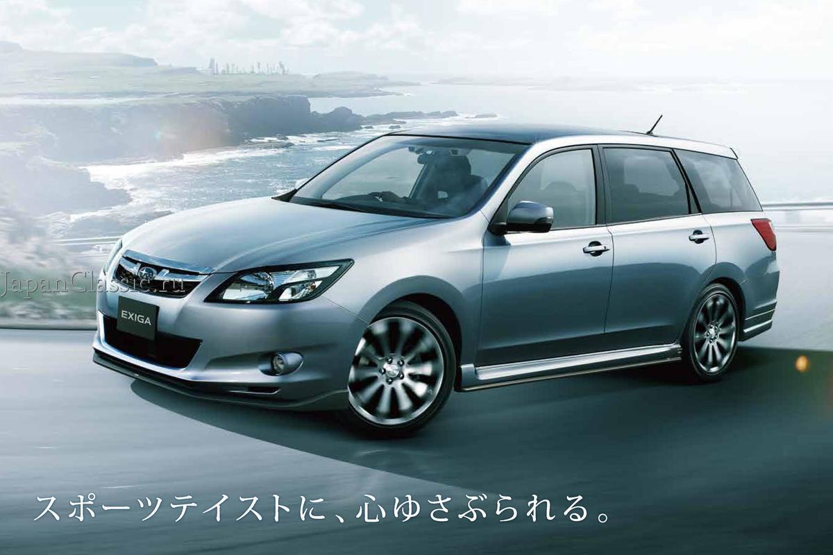 2013 Subaru Exiga | Upcomingcarshq.com