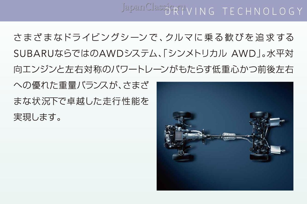Subaru Exiga 2013 YA 01 - JapanClassic