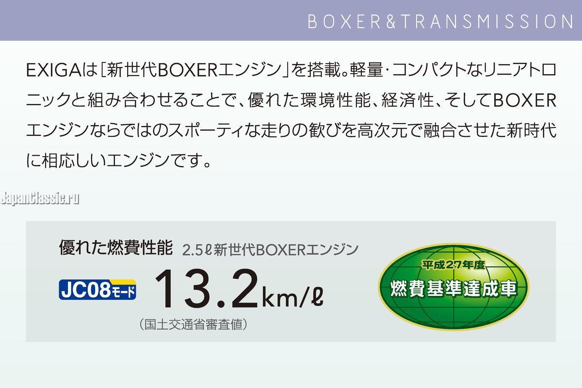 Subaru Exiga 2014 YA - JapanClassic