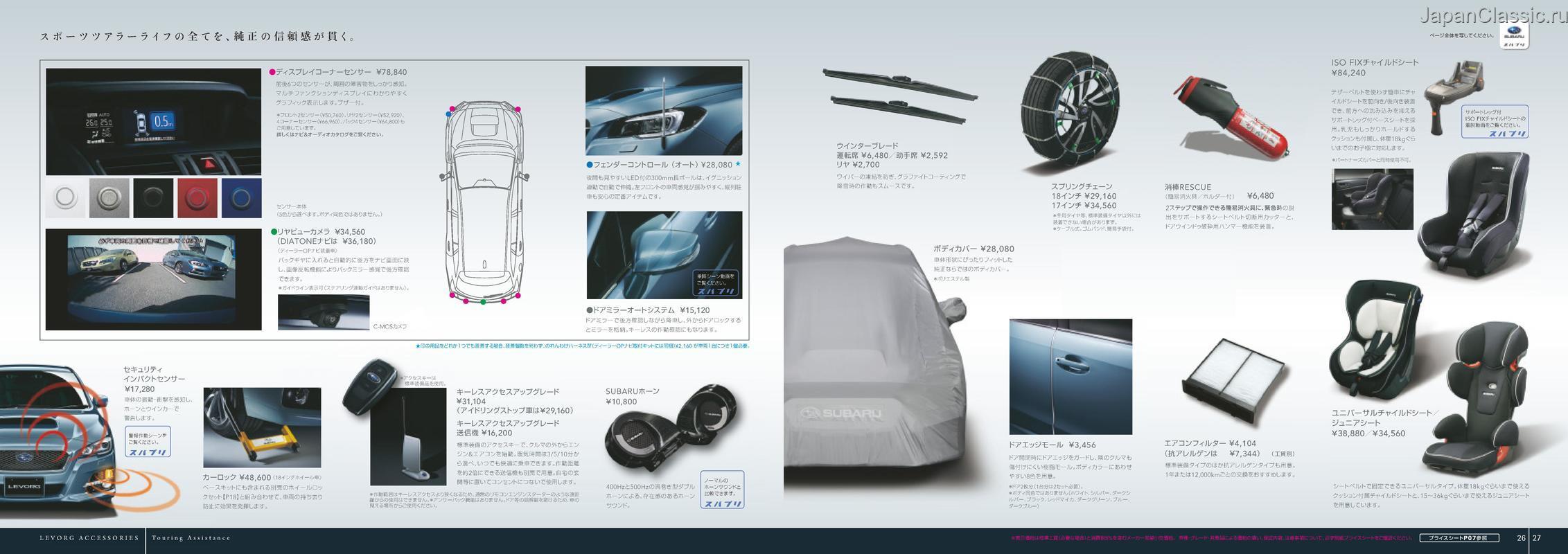 Subaru Levorg 2014 ACCESSORY VM - JapanClassic