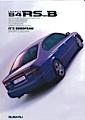 1999 Legacy B4 RStypeB