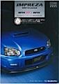 2003 Impreza WRX / WRX STi 2003 V-Limited