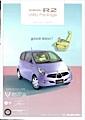 2005 SUBARU R2 UtilityPackage