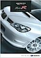 2006 Impreza WRX STI specC TYPE RA-R