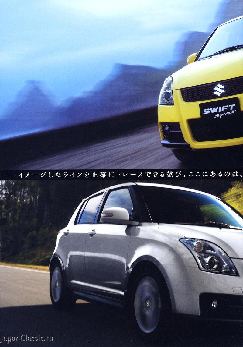 Suzuki Swift 2008 ZC31S - JapanClassic