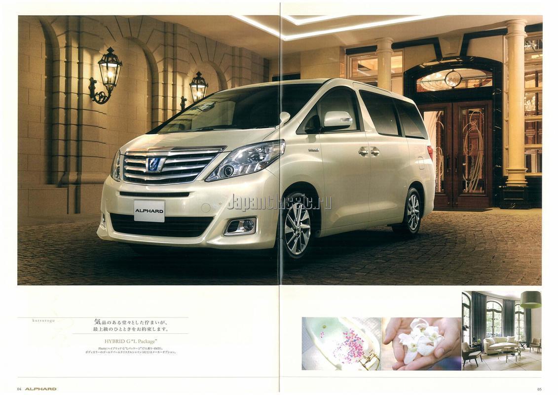 Toyota alphard brochure