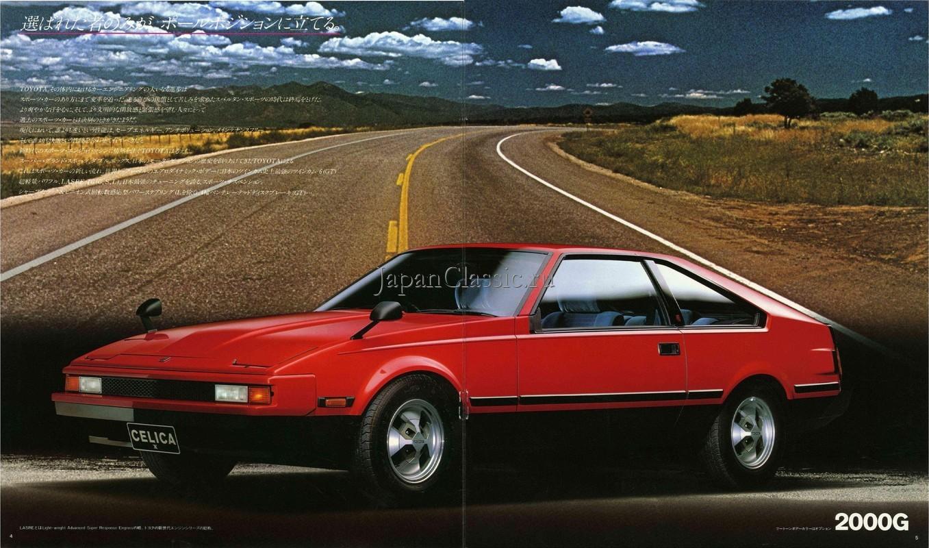 Toyota Celica 1981 Xx A60 Japanclassic