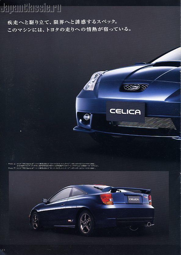 Toyota Celica 1999 TRD SPORTS M ZZT230,ZZT231 - JapanClassic