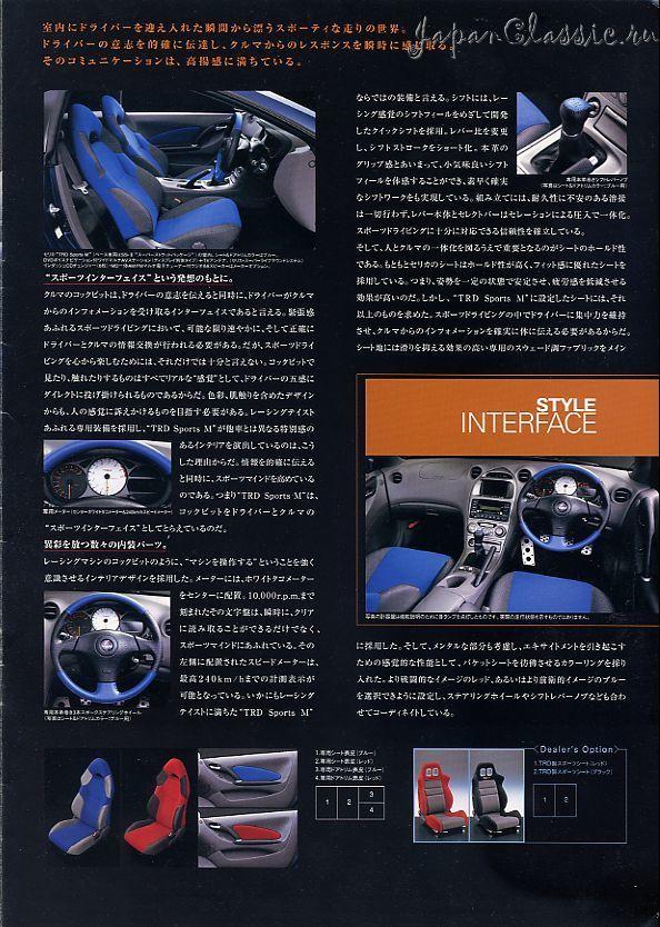 Toyota Celica Trd Sports M >> Toyota Celica 1999 TRD SPORTS M ZZT230,ZZT231 - JapanClassic