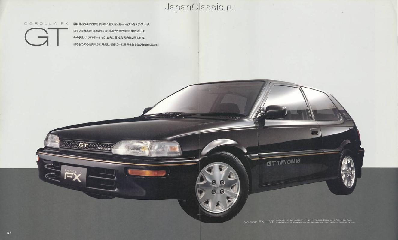 Toyota Corolla 1989 Fx E90 Japanclassic