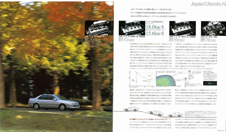 Toyota Corona Premio 1996 At210 At211