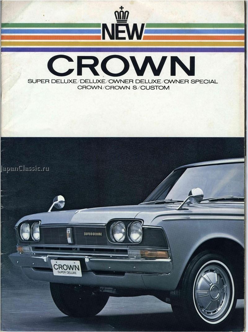 Toyota Crown 1967 S50 - JapanClassic