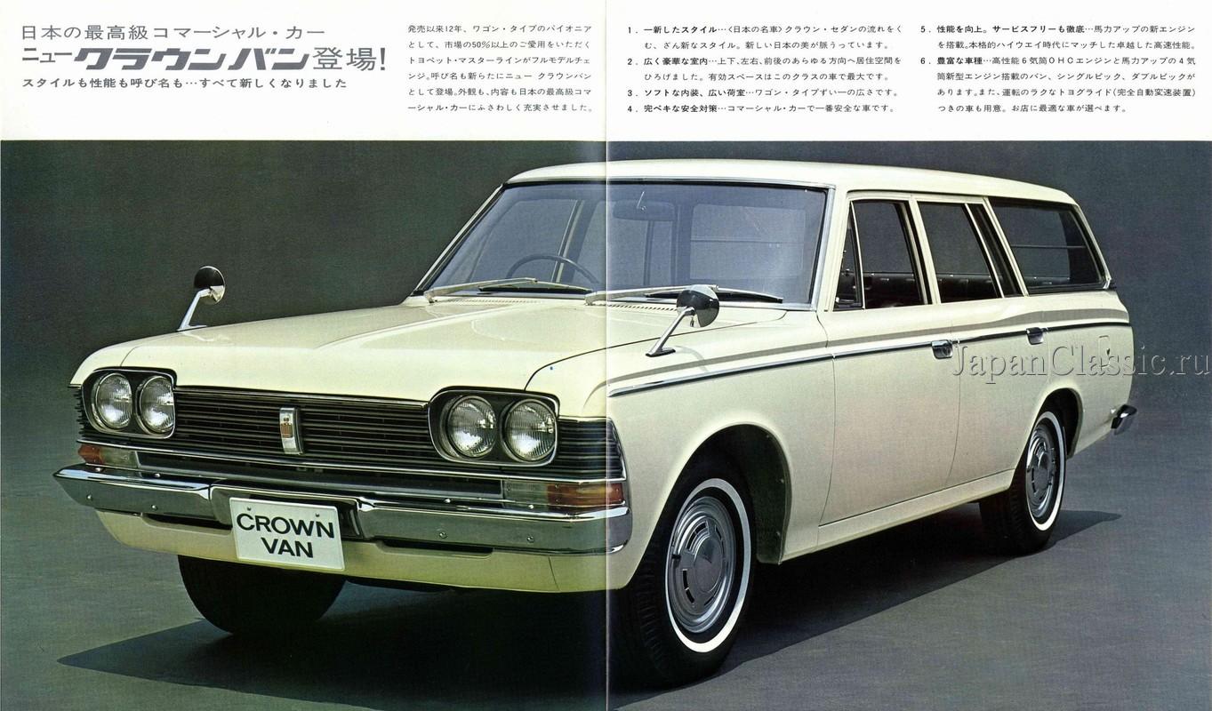Toyota Crown 1969 VAN PICKUP S50 - JapanClassic