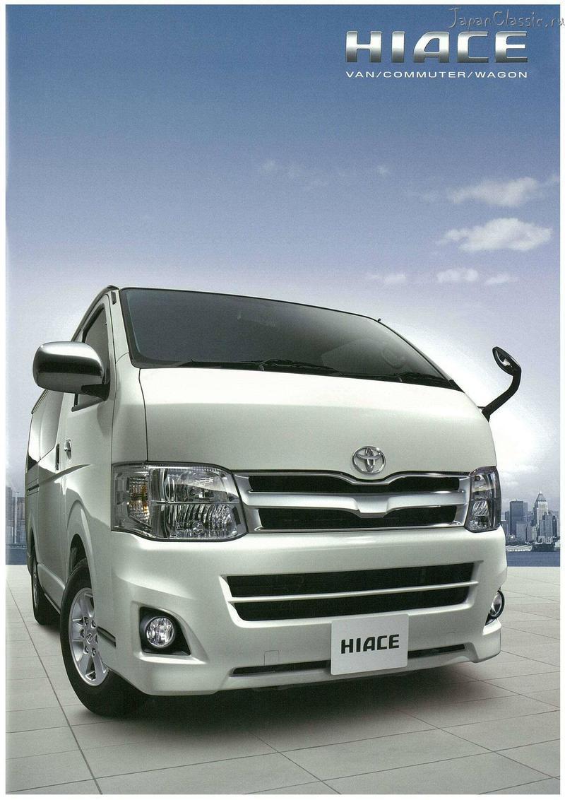 Toyota Hiace 2012 H220 - JapanClassic