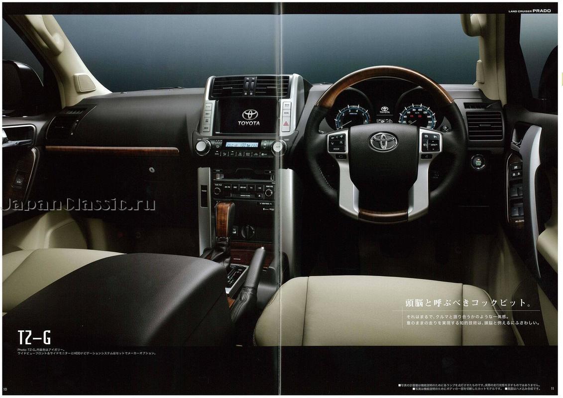 Toyota Land cruizer prado 2012 J150 - JapanClassic