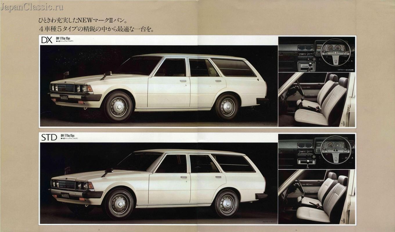 Toyota Mark II 1980 VAN X67V - JapanClassic
