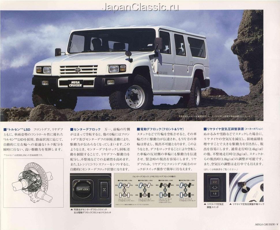 toyota mega cruiser 1996 bxd20 japanclassic