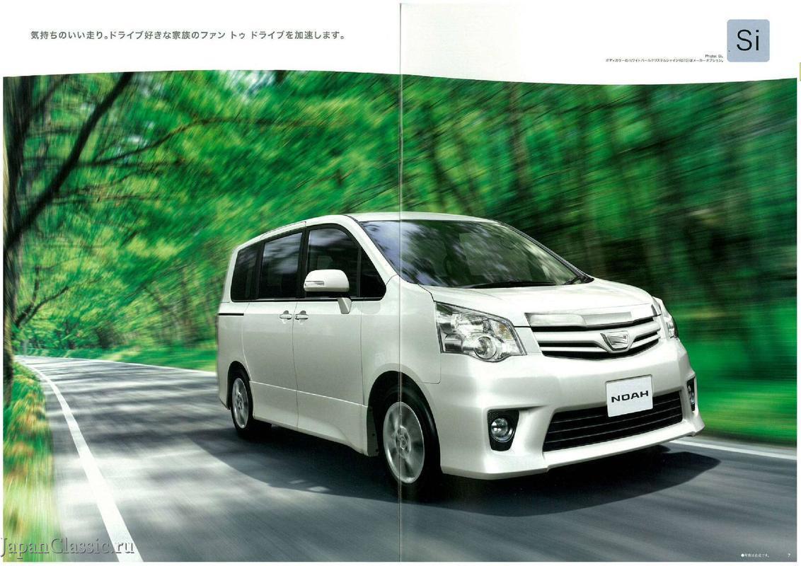Toyota Noah 2011 R70 - JapanClassic