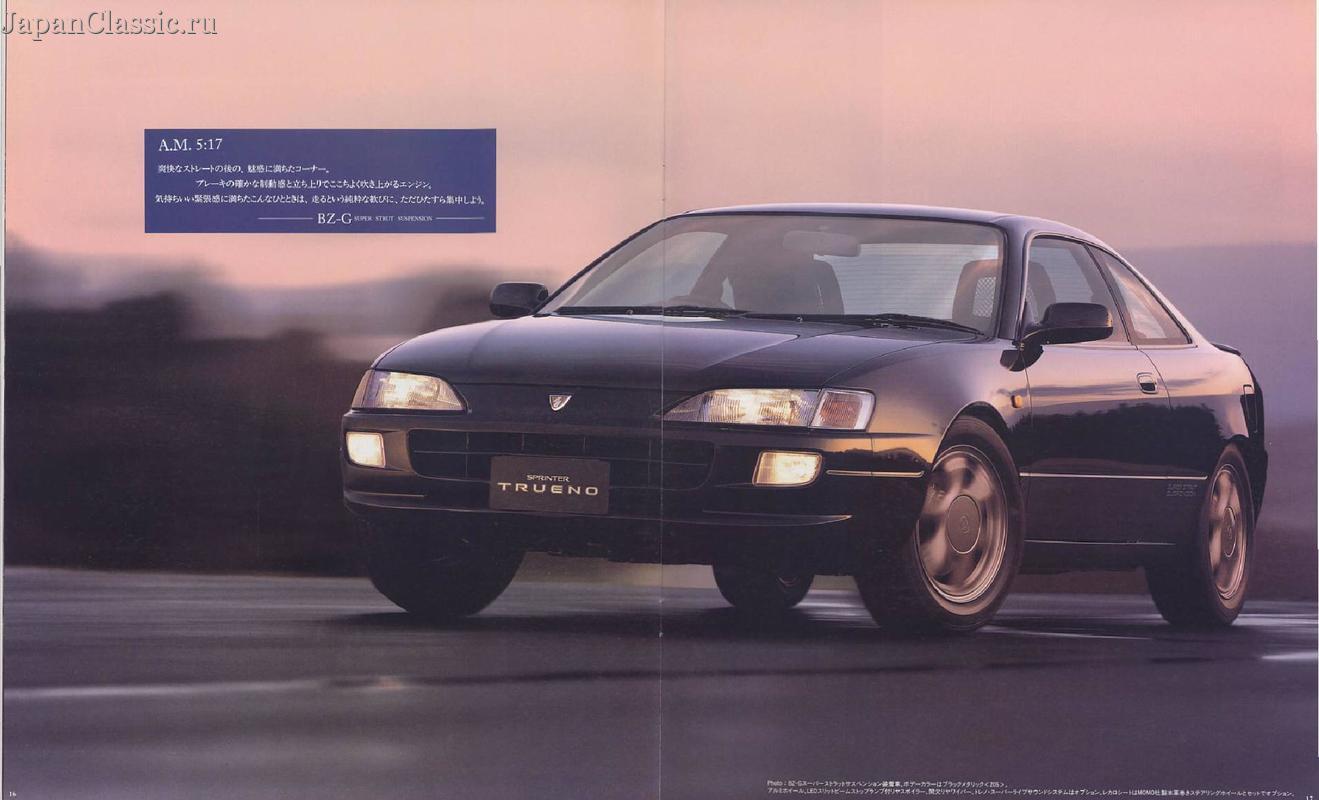 Toyota Sprinter Trueno 1995 Ae111 Japanclassic