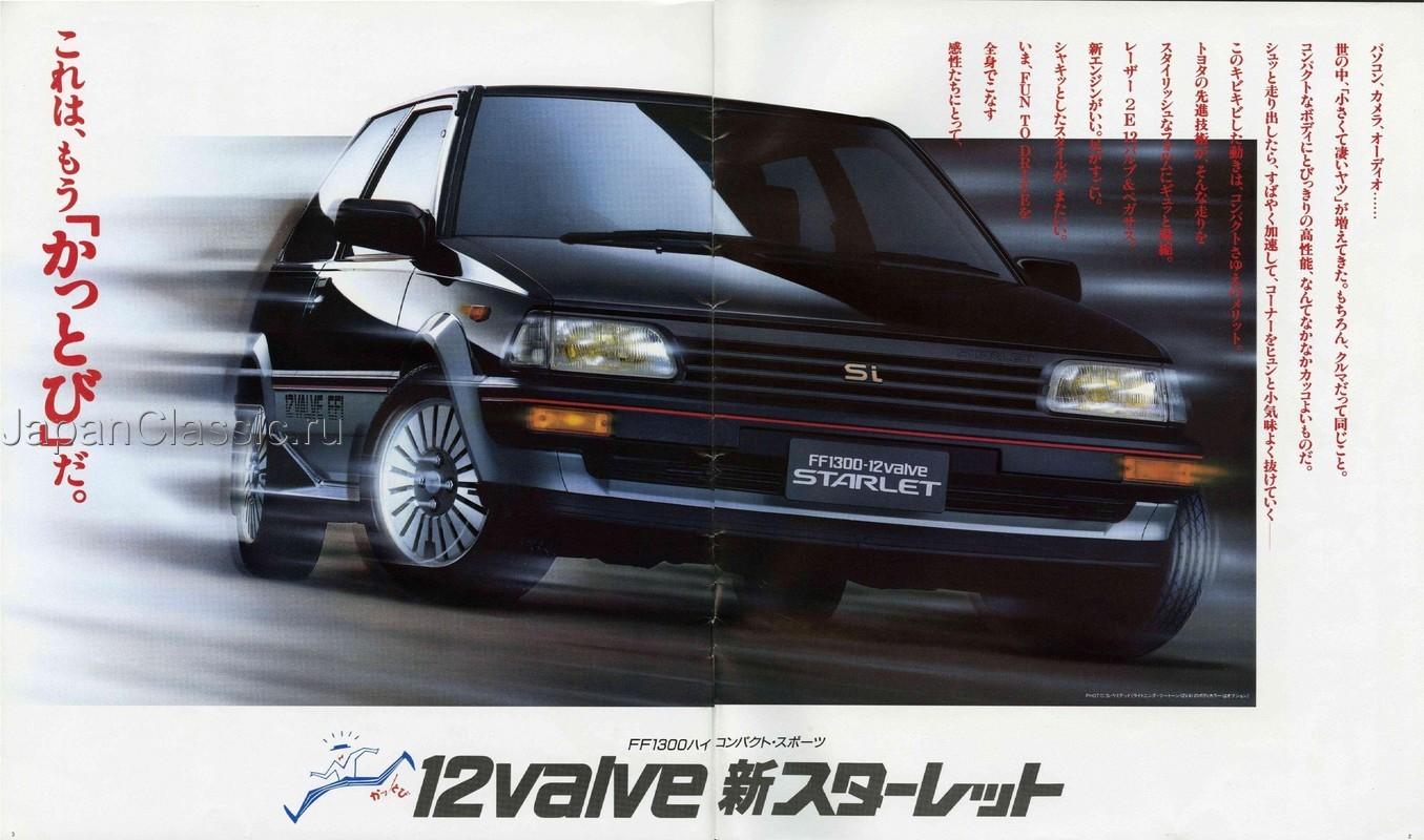 Toyota Starlet 1984 Ep71 Japanclassic