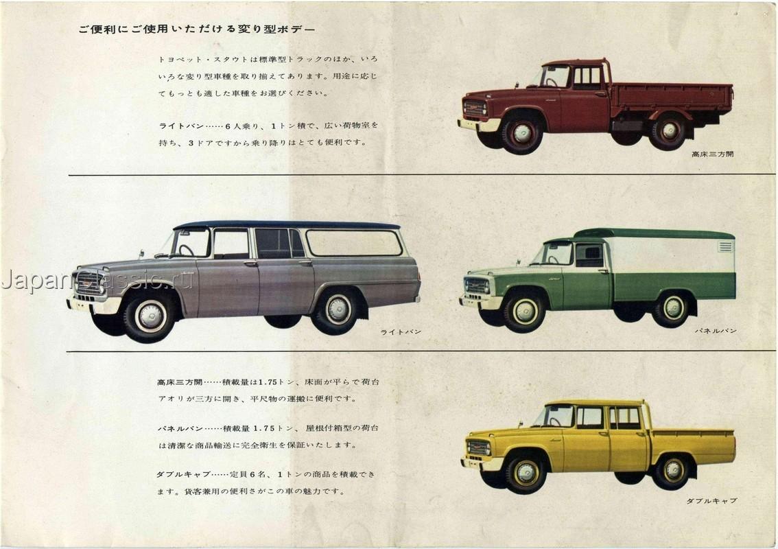Toyota Stout 1960 RK45 - JapanClassic